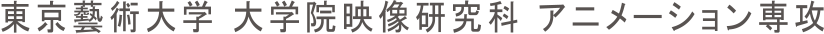 東京藝術大学 大学院映像研究科 アニメーション専攻