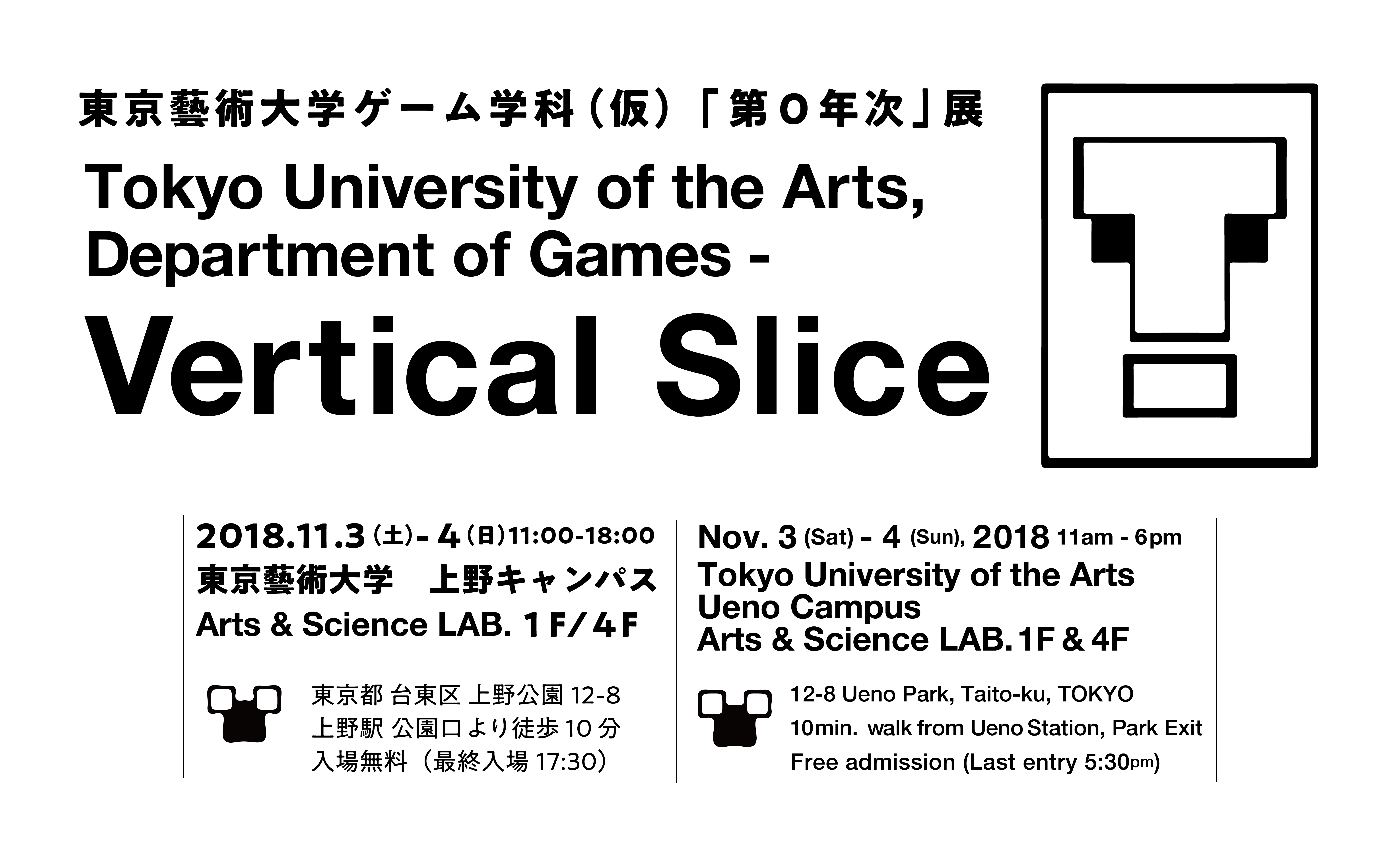 東京藝術大学ゲーム学科(仮) 「第0年次」展 が開催されます。