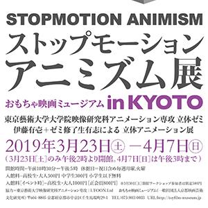 ストップモーションアニミズム展 おもちゃ映画ミュージアム in KYOTO