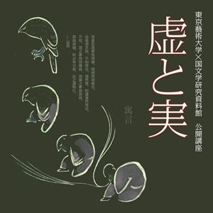 東京藝術大学×国文学研究資料館 公開講座 「虚と実」