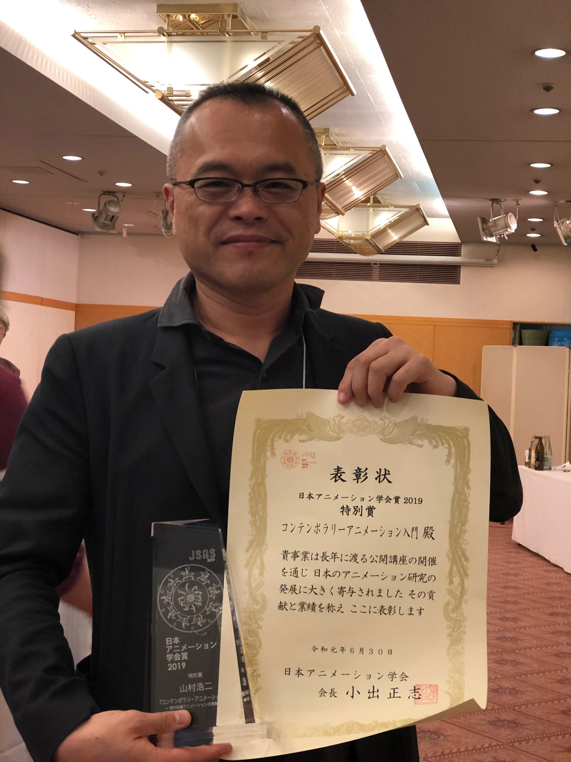 コンテンポラリーアニメーション入門 が日本アニメーション学会受賞を受賞しました