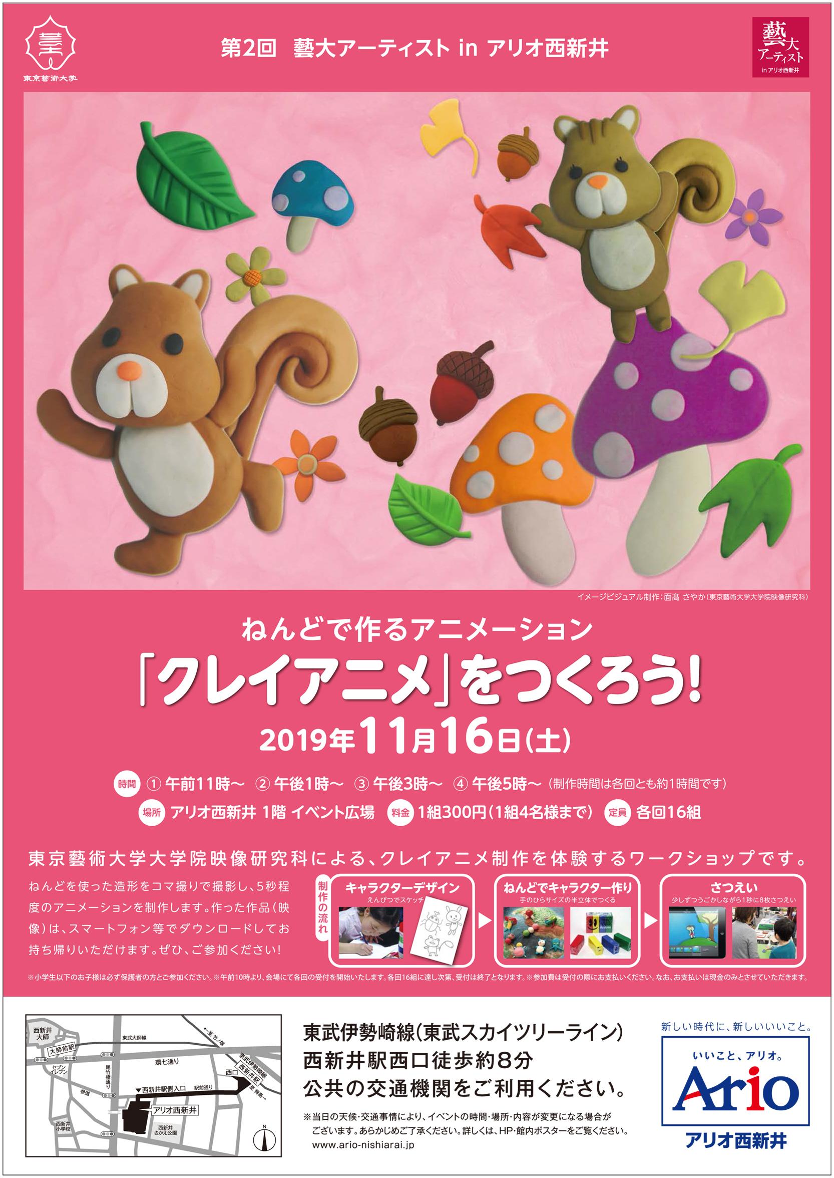 11/16(土)アリオ西新井「クレイアニメ」をつくろう!