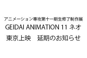 GEIDAI ANIMATION 11ネオ  東京上映  延期(未定)のお知らせ