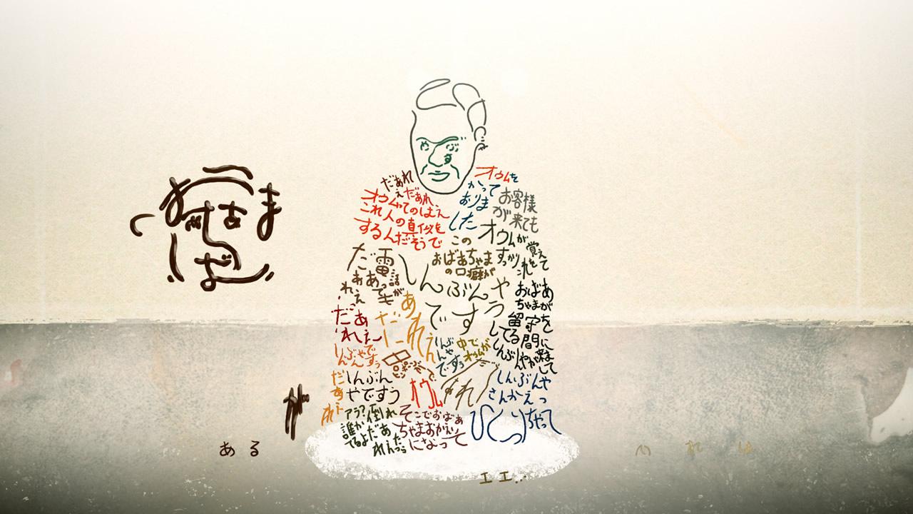 http://animation.geidai.ac.jp/07yell/images/works/1st16_kojiroInoue_still_L.jpg