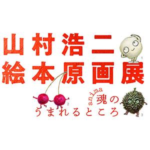 長野県イルフ童画館で、山村浩二絵本原画展開催