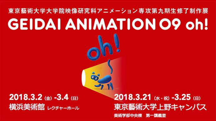 東京藝術大学大学院映像研究科アニメーション専攻第九期生修了制作展GEIDAI ANIMATION 09 oh!