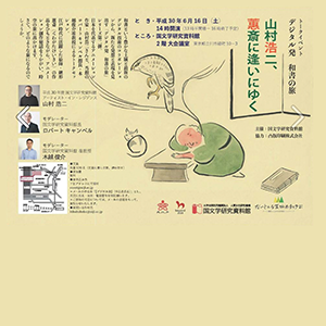 トーク「山村浩二、蕙斎に逢いにゆく」