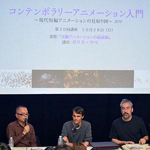 第30回コンテンポラリーアニメーション入門