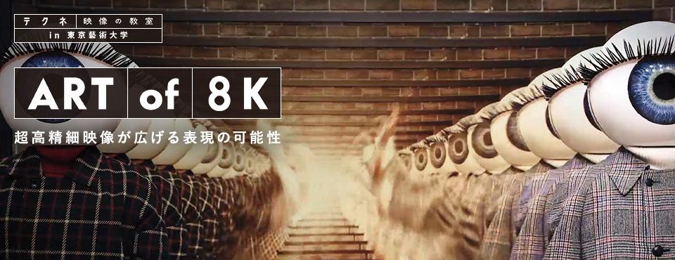 「ART of 8K」展が東京藝術大学にて開催されています!