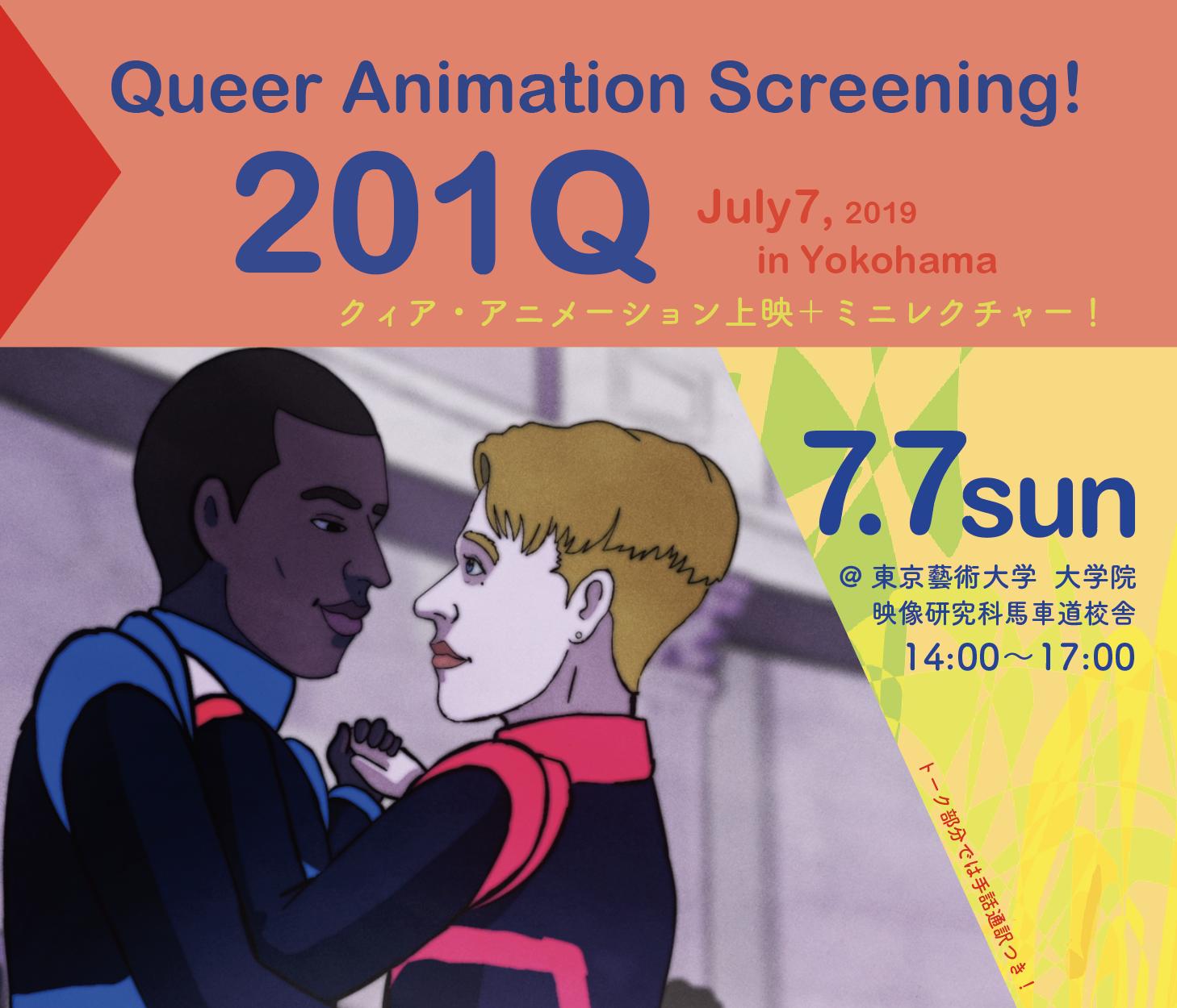 【7/7開催】Queer Animation Screening!  201Q クィア・アニメーション上映+ミニレクチャー