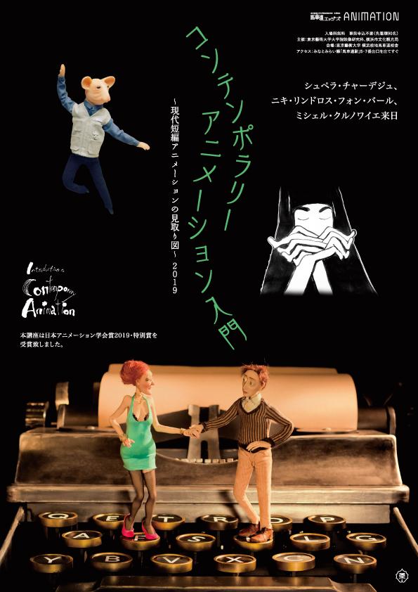 公開講座「コンテンポラリーアニメーション入門2019」