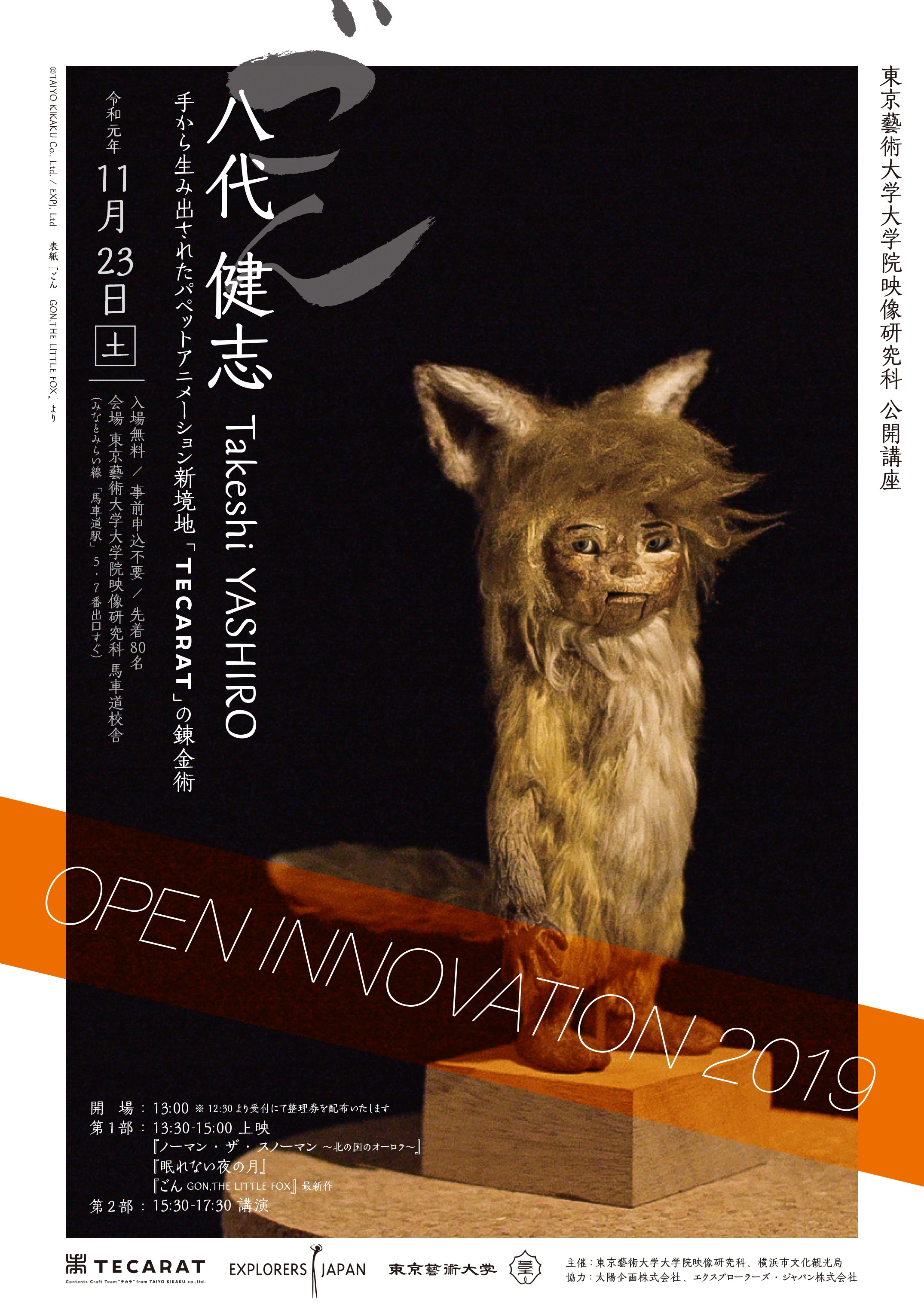 公開講座「OPEN INNOVATION 2019」