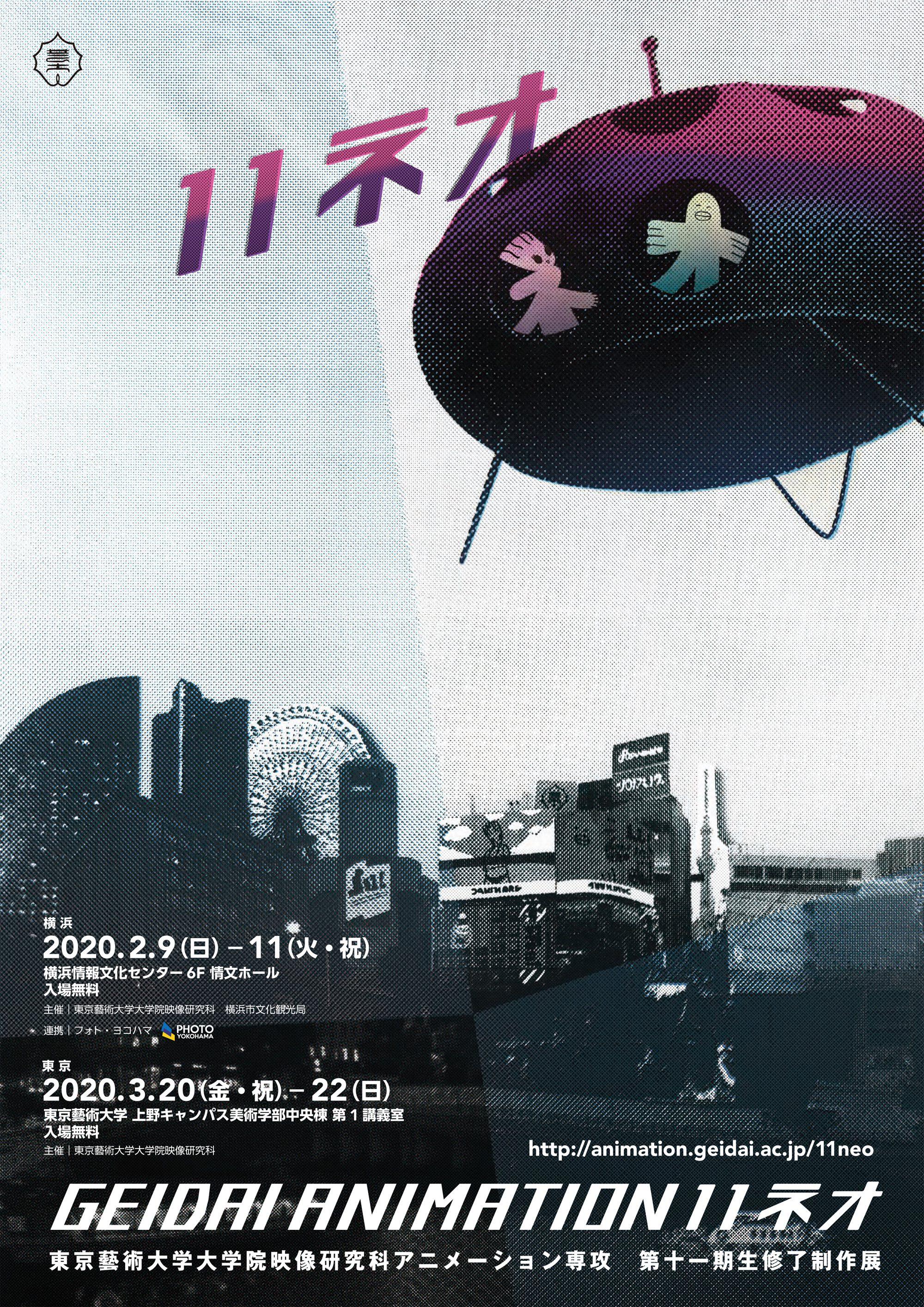 東京藝術大学大学院映像研究科アニメーション専攻 第十一期生修了制作展 11ネオ GEIDAI ANIMATION