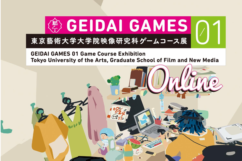 映像研究科ゲームコース展 GAIDAI GAMES 01 オンラインで開催