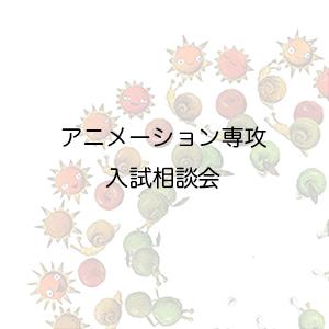 「アニメーション専攻入試相談会」のお知らせ