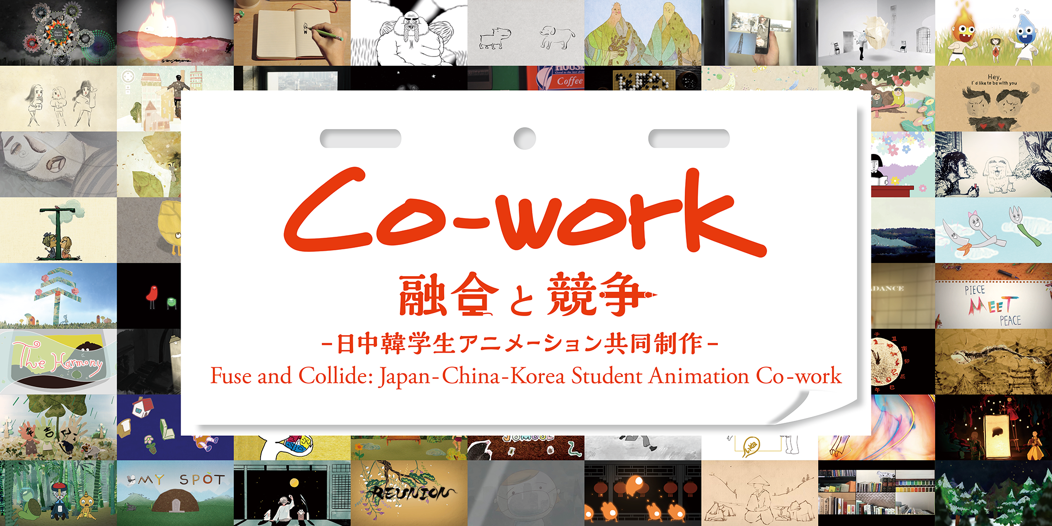 Co-work 融合と競争 −日中韓学生アニメーション共同制作− / Fuse and Collide: Japan-China-Korea Student Animation Co-work