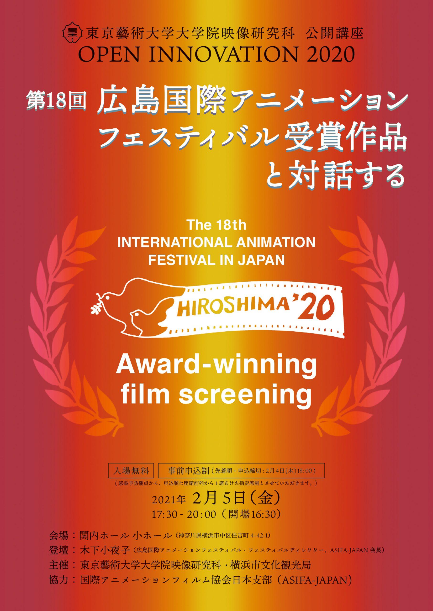 公開講座 OPEN INNOVATION 2020『第18回広島国際アニメーションフェスティバル受賞作品と対話する』