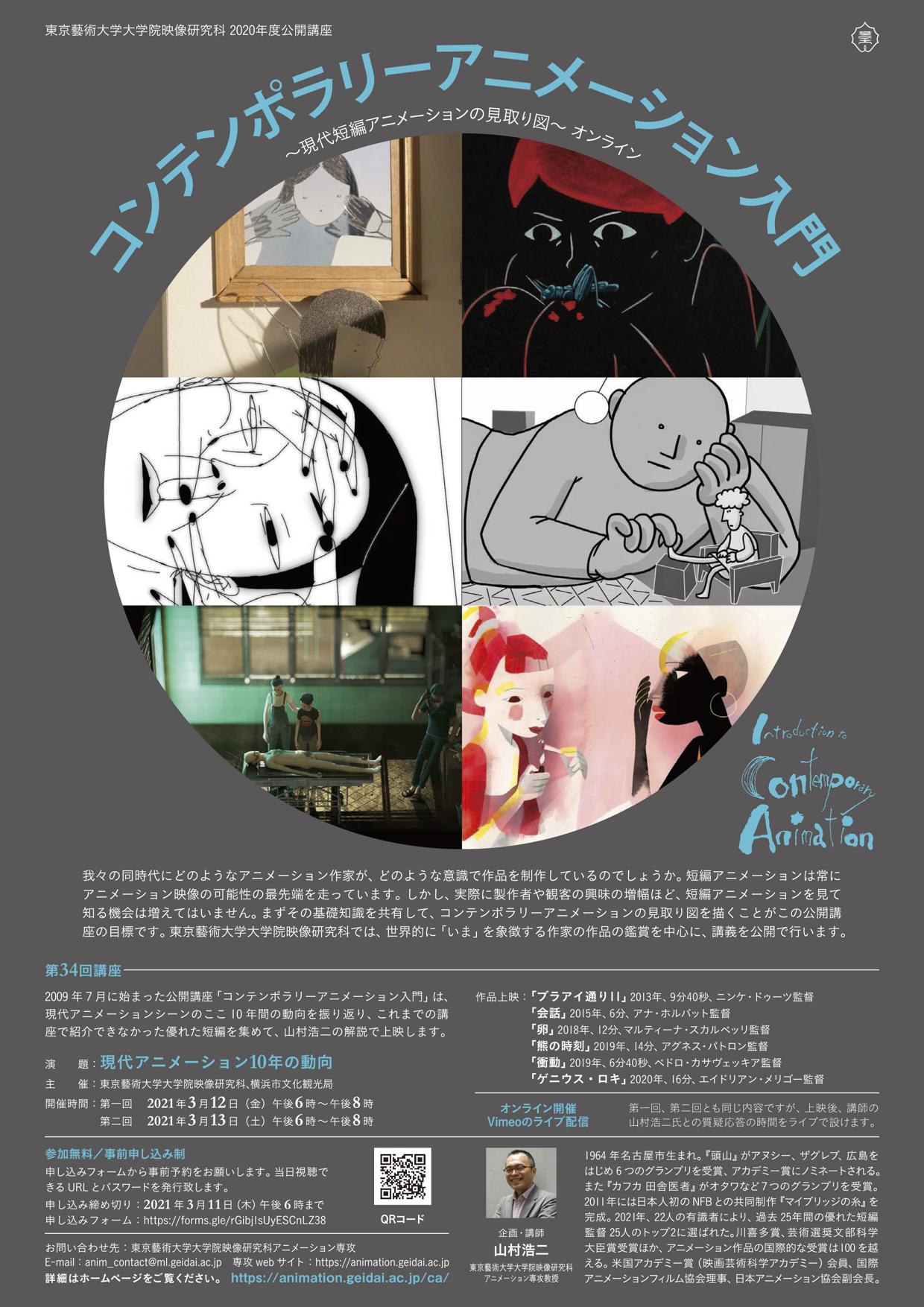 公開講座「コンテンポラリーアニメーション入門 〜現代短編アニメーションの見取り図〜 オンライン」