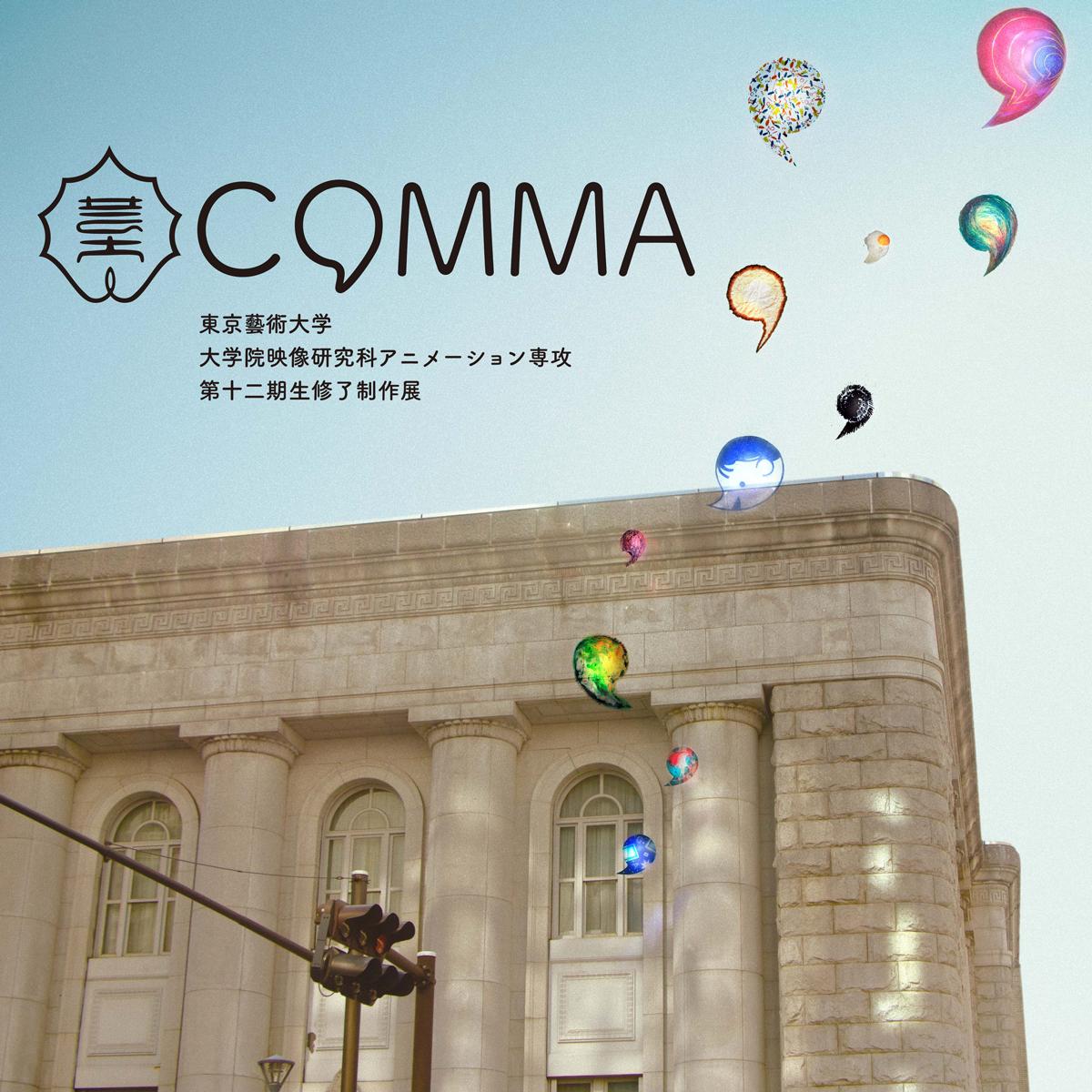 東京藝術大学大学院映像研究科アニメーション専攻 第十二期生修了制作展 12COMMA GEIDAI ANIMATION
